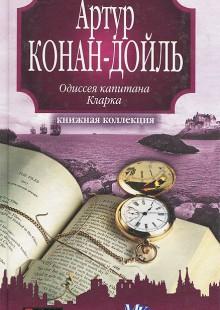 Обложка книги  - Одиссея капитана Кларка
