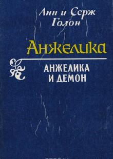 Обложка книги  - Анжелика и Демон