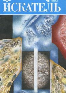 Обложка книги  - Искатель, №4, 1990
