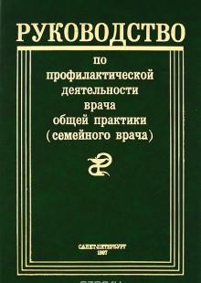 Обложка книги  - Руководство по профилактической деятельности врача общей практики