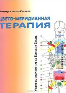 Обложка книги  - Цвето-меридианная терапия