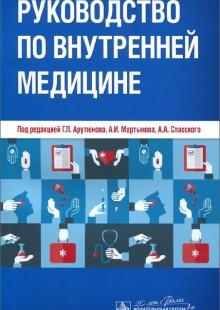 Обложка книги  - Руководство по внутренней медицине