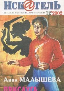 Обложка книги  - Искатель, №12, 2002