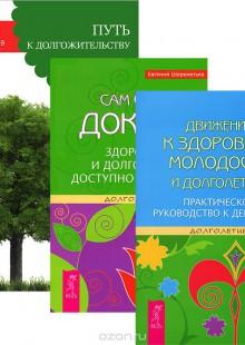 Обложка книги  - Омоложение и долголетие (комплект из 3 книг)
