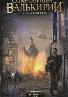 Обложка книги  - Сокровища Валькирии. Птичий путь