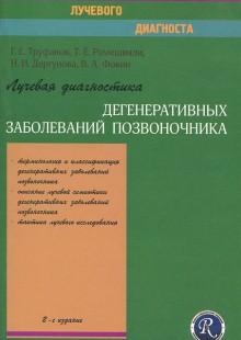Обложка книги  - Лучевая диагностика дегенеративных заболеваний позвоночника