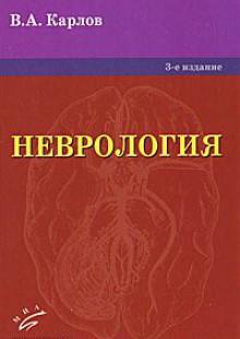 Обложка книги  - Неврология