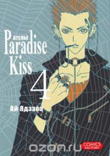 Обложка книги  - Ателье Paradise Kiss. Том 4