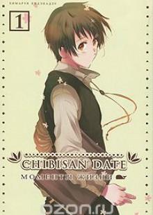 Обложка книги  - Chibisan Date. Моменты жизни. Том 1