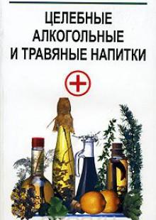 Обложка книги  - Целебные алкогольные и травяные напитки