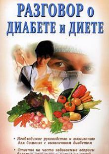 Обложка книги  - Разговор о диабете и диете