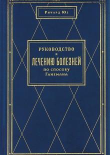 Обложка книги  - Руководство к лечению болезней по способу Ганемана