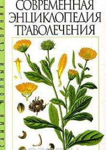 Обложка книги  - Современная энциклопедия траволечения