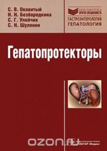 Обложка книги  - Гепатопротекторы