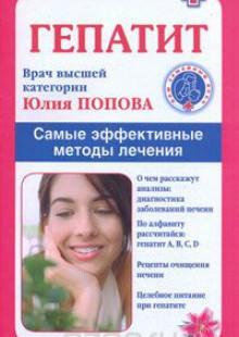 Обложка книги  - Гепатит. Самые эффективные методы лечения