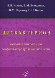Обложка книги  - Дисбактериоз мукозной микрофлоры эзофагогастродуоденальной зоны
