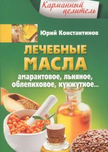 Обложка книги  - Лечебные масла. Амарантовое, льняное, облепиховое, кунжутное