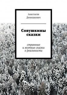 Обложка книги  - Совушкины сказки