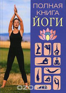Обложка книги  - Полная книга йоги