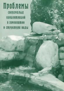 Обложка книги  - Проблемы сверхмалых концентраций в гомеопатии и структура воды
