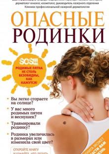 Обложка книги  - Опасные родинки