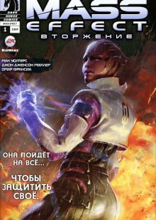 Обложка книги  - Mass Effect. Вторжение, №1, январь 2012