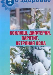 Обложка книги  - Коклюш, дифтерия, паротит, ветряная оспа