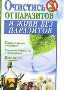 Обложка книги  - Очистись от паразитов и живи без паразитов