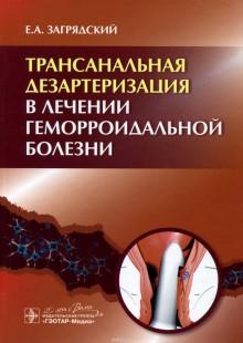 Обложка книги  - Трансанальная дезартеризация в лечении геморроидальной болезни