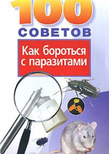 Обложка книги  - 100 советов как бороться с паразитами