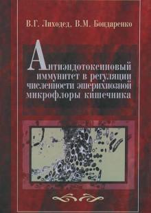 Обложка книги  - Антиэндотоксиновый иммунитет в регуляции численности эшерихиозной микрофлоры кишечника