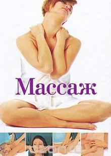 Обложка книги  - Массаж