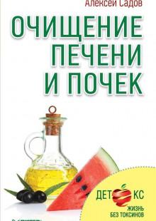 Обложка книги  - Очищение печени и почек