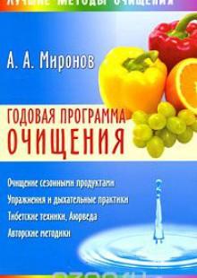 Обложка книги  - Годовая программа очищения