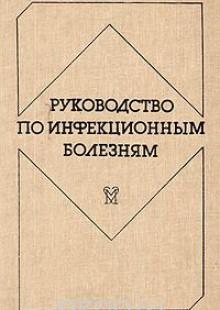 Обложка книги  - Руководство по инфекционным болезням