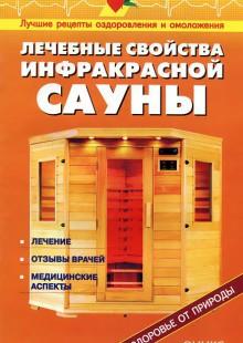 Обложка книги  - Лечебные свойства инфракрасной сауны