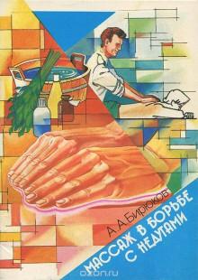 Обложка книги  - Массаж в борьбе с недугами