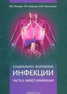 Обложка книги  - Социально-значимые инфекции. В 2 частях. Часть 2. Микст-инфекции