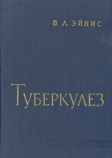 Обложка книги  - Туберкулез