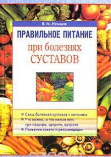 Обложка книги  - Правильное питание при болезнях суставов