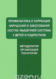 Обложка книги  - Профилактика и коррекция нарушений и заболеваний костно-мышечной системы у детей и подростков