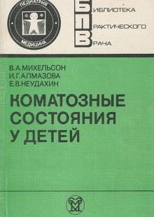 Обложка книги  - Коматозные состояния у детей