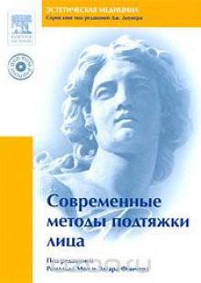 Обложка книги  - Современные методы подтяжки лица (+ DVD-ROM)