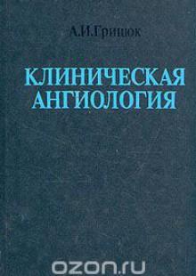 Обложка книги  - Клиническая ангиология
