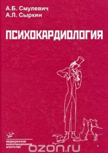 Обложка книги  - Психокардиология