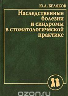 Обложка книги  - Наследственные болезни и синдромы в стоматологической практике