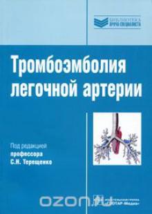 Обложка книги  - Тромбоэмболия легочной артерии