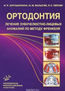 Обложка книги  - Ортодонтия. Лечение зубочелюстно-лицевых аномалий по методу Френкеля