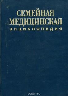 Обложка книги  - Семейная медицинская энциклопедия