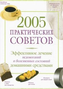 Обложка книги  - 2005 практических советов. Эффективное лечение недомоганий и болезненных состояний домашними средствами